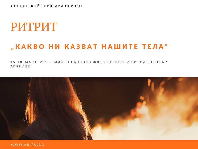 РИТРИТ-КАКВО-НИ-КАЗВАТ-НАШИТЕ-ТЕЛА_Page_1